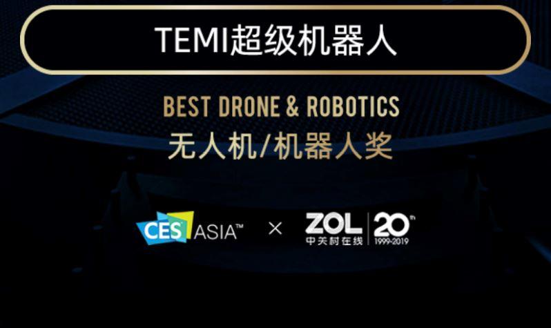 最佳机器人产品奖- 以色列智能机器人Temi亮相CES   Asia
