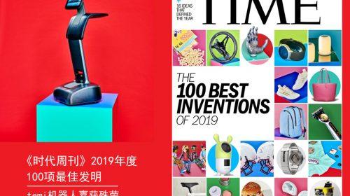 temi入选《时代周刊》2019年度百项最佳发明