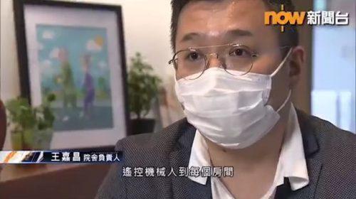 香港安老院舍疫情期间引入temi机器人执勤并便利會面亲友