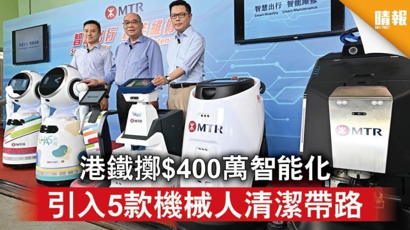 港铁于车站及商场引入temi机器人 命名为「引路员」