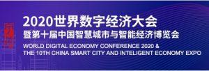 第十届中国智慧城市与智能经济博览会