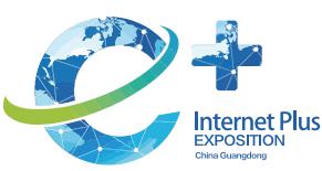 """中国(广东)国际""""互联网+""""博览会"""